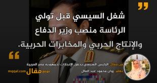 الرئيس السيسي يحقق الإنجازات لجمهورية مصر العربية|| بقلم: روان محمود عبد العال|| موقع مقال