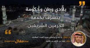يا بلادي واصلي سيرة المجد المشرف|| بقلم: فهد بن شاهر بن شليه|| موقع مقال