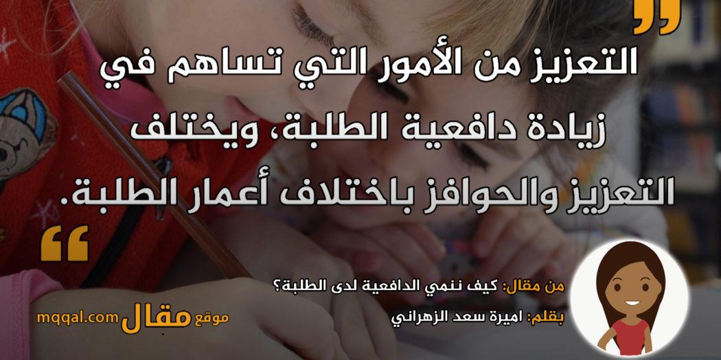 كيف ننمي الدافعية لدى الطلبة؟|| بقلم: اميرة سعد الزهراني|| موقع مقال