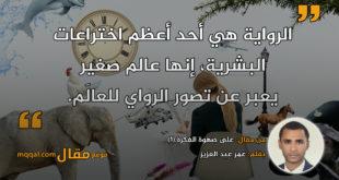 على صهوة الفكرة.(١)|| بقلم: عمر عبد العزيز|| موقع مقال