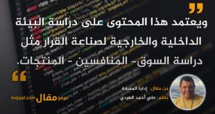 إدارة المعرفة|| بقلم: علي أحمد الهردي|| موقع مقال