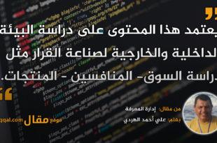 إدارة المعرفة   بقلم: علي أحمد الهردي   موقع مقال