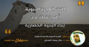 الهجرة النبوية والبنية الحضارية|| بقلم: د. جمال يوسف الهميلي|| موقع مقال