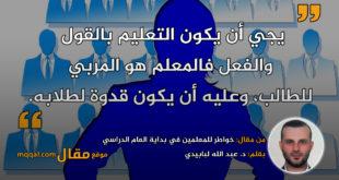خواطر للمعلمين في بداية العام الدراسي|| بقلم: د. عبد الله لبابيدي|| موقع مقال