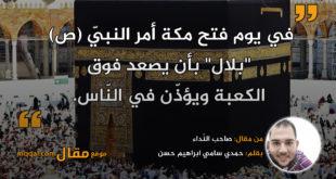 صاحب النّداء|| بقلم: حمدي سامي ابراهيم حسن|| موقع مقال