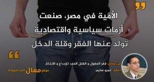 فقر العقول. و القتل العمد للإبداع و الابتكار || بقلم: عمرو سليم || موقع مقال