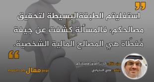 كدت أصدق فضيلتكم|| بقلم: علي البحراني|| موقع مقال