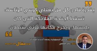 كرسي المسؤولية يسقط أجنحة الملائكة|| بقلم: خالد الناهي|| موقع مقال