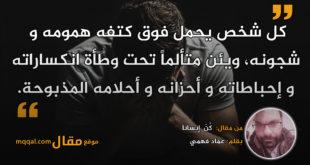 كُنّ إنساناً|| بقلم: عماد فهمي|| موقع مقال