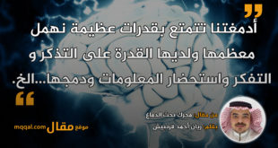 محرك بحث الدماغ|| بقلم: ريان أحمد قرنبيش|| موقع مقال