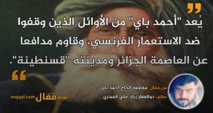 مقاومة الحاج أحمد باي|| بقلم: ذوالفقار زياد علي العماري|| موقع مقال