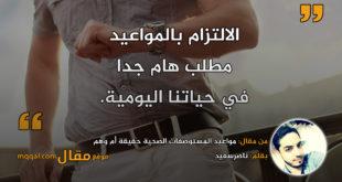 مواعيد المستوصفات الصحية حقيقة أم وهم|| بقلم: ناصرسعيد || موقع مقال