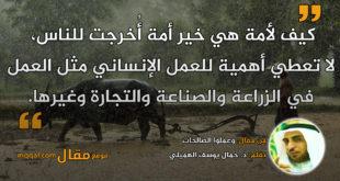 وعملوا الصالحات || بقلم: د. جمال يوسف الهميلي|| موقع مقال