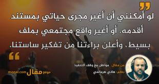 مواطن مع وقف التنفيذ|| بقلم: هاني هرماسي|| موقع مقال