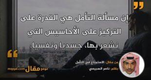 الاستمتاع في التأمل. بقلم: ناصر السبيعي    موقع مقال