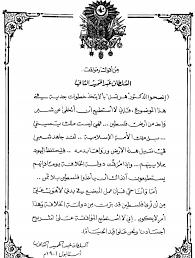 من أقوال ومواقف السلطان عبدالحميد الثاني
