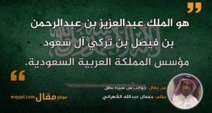 جوانب من سيرة بطل. بقلم: جمعان عبدالله الشهراني || موقع مقال