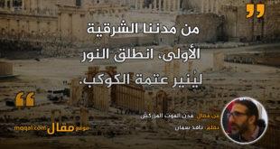 مدن الموت المزركش|| بقلم: نافذ سمان|| موقع مقال