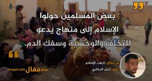 كرهتُ الإسلام|| بقلم: نجم الجزائري || موقع مقال