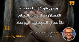 المرض النفسي بين المرض والعار|| بقلم: عمر محمود البيه|| موقع مقال