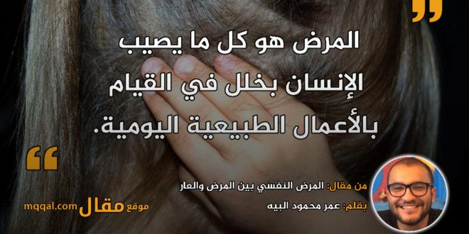 المرض النفسي بين المرض والعار   بقلم: عمر محمود البيه   موقع مقال
