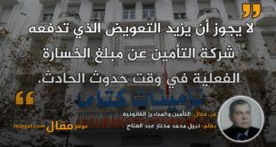 التأمين والمبادئ القانونية|| بقلم: نبيل محمد مختار عبد الفتاح|| موقع مقال