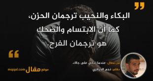 عندما تبكي على جاك.|| بقلم: نجم الجزائري|| موقع مقال