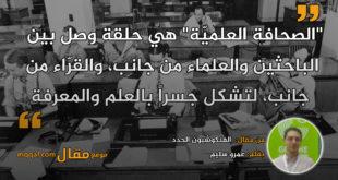 الفنكوشيون الجدد|| بقلم: عمرو سليم|| موقع مقال