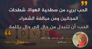 الحب، أن تكبر دهرا، بكلمة! بقلم: ندى قابيل. || موقع مقال