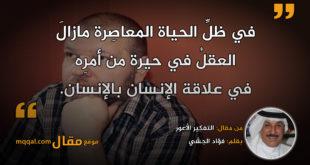 التفكير الأعور. بقلم: فؤاد الجشي || موقع مقال