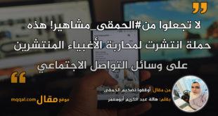 أوقفوا تضخيم الحمقى. بقلم: هالة عبد الكريم أبومعمر || موقع مقال