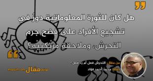 التحرش فعل أم رد فعل؟ بقلم: محمد أحمد فؤاد || موقع مقال