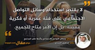 وسائل التواصل الاجتماعي وأثرها على المجتمع. بقلم: إبراهيم العريني || موقع مقال