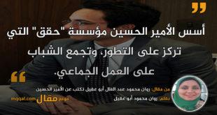 روان محمود عبد العال أبو عقيل تكتب عن الأمير الحسين . بقلم: روان محمود أبو عقيل || موقع مقال