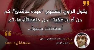 ياما تحت المستخبي دواهي. بقلم: سامي أبودش || موقع مقال