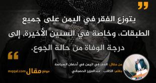 الفقر في اليمن في أحضان السياسة. بقلم: اسم :الكاتب : عبدالعزيز الحصباني || موقع مقال