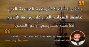 ناهبو ثروات الوطن أوقعوا بشباب القوارب في حصد أرواحهم. بقلم: أيوب الفزازي || موقع مقال