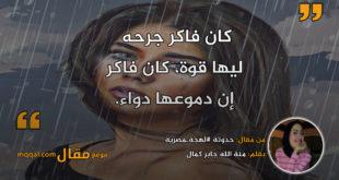 حدوتة #لهجةـمصرية. بقلم: منة الله جابر كمال || موقع مقال