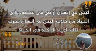 ليس لي إنسان. بقلم: وفاء مرزوق رياض || موقع مقال