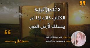 قدّم استقالتك الآن. بقلم: مريم محمد عبد الحليم || موقع مقال