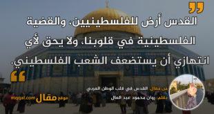 القدس في قلب الوطن العربي. بقلم: روان محمود عبد العال || موقع مقال