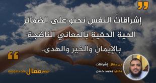 إشراقات. بقلم: محمد حسن. || موقع مقال