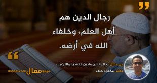 رجال الدين مابين التهديد والترغيب. بقلم: محمود خلف || موقع مقال