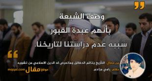 التأريخ يتكلم الحقائق وماتعرض له الدين الاسلامي من تشويه. بقلم: رامي مزاحم. || موقع مقال