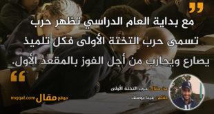حرب التختة الأولى. بقلم: مينا يوسف || موقع مقال