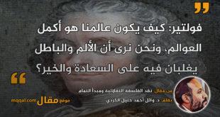 نقد الفلسفة التفاؤلية ومبدأ التمام. بقلم: د. وائل أحمد خليل الكردي || موقع مقال