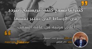 برستيج السيد المسؤول. بقلم: خالد الناهي || موقع مقال