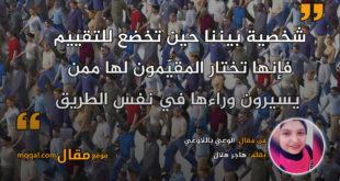الوعي باللاوعي. بقلم: هاجر هلال || موقع مقال