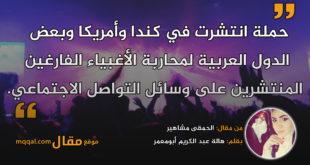 الحمقى مشاهير. بقلم: هالة عبد الكريم أبومعمر || موقع مقال