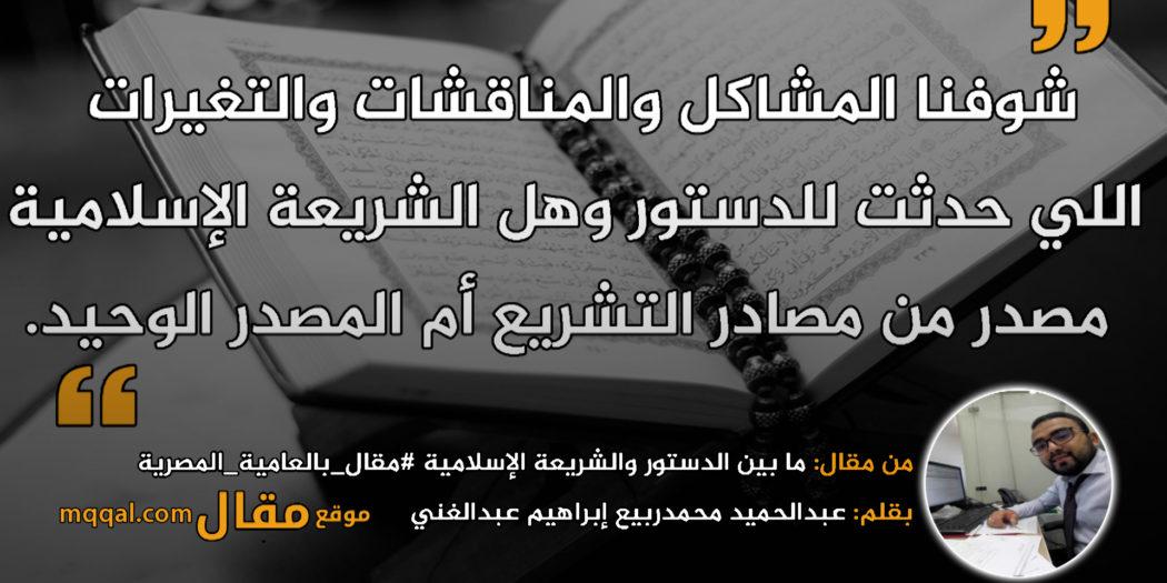 ما بين الدستور والشريعة الإسلامية بقلم: عبدالحميد محمدربيع|| موقع مقال